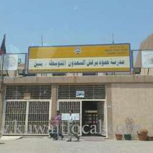 humoud-barghash-al-saadoun-middle-school-for-boys-kuwait