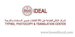 ideal-typing-and-translation-services-jleeb-al-shyoukh-kuwait