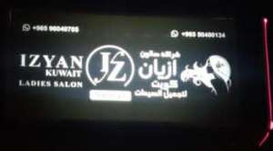 izyan-ladies-saloon_kuwait