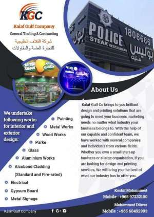 kalaf-gulf-company-kuwait