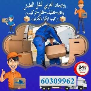 kuwait-furniture-moving-company-kuwait