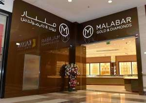 Malabar Gold And Diamonds Salmiya in kuwait