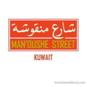 manoushe-street-kuwait-kuwait