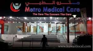 metro-medical-care-kuwait