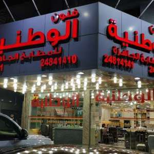 national-ready-kitchens-kuwait