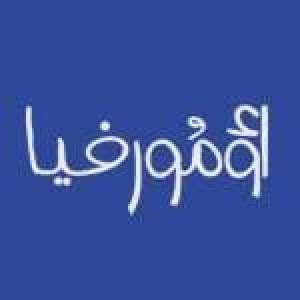 omorfia-beauty-salon-kuwait