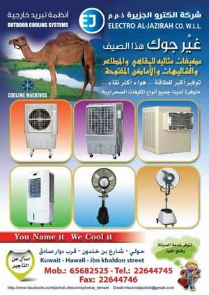 outdoor-cooling-product-kuwait