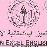 pakistan-excel-english-school-kuwait