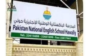 pakistan-national-english-school-1-kuwait
