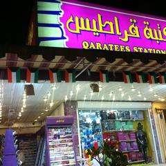 qaratees-stationary-kuwait