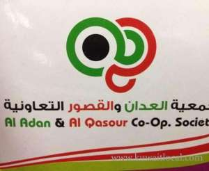 Qusour Co-op Society - Qusour 2 in kuwait