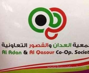 qusour-co-op-society-qusour-3-kuwait