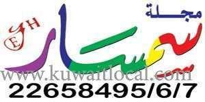 semsar-advertisement-kuwait