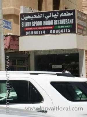 silver-spoon-restaurant-kuwait