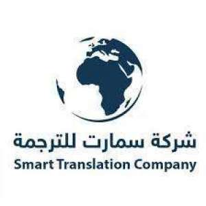 smart-translation-co-kuwait