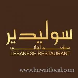 solidere-lebanese-restaurant-mahboula-kuwait