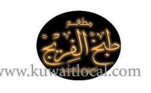 tabkh-al-freej-restaurant-jahra-kuwait