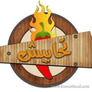 tahabih-restaurants-fahaheel-kuwait