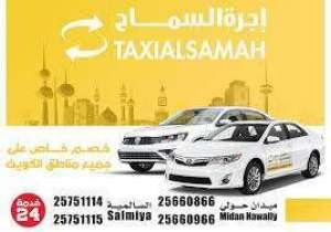 taxi-al-samah-kuwait