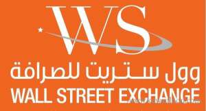 wall-street-exchange-kuwait-city-kuwait