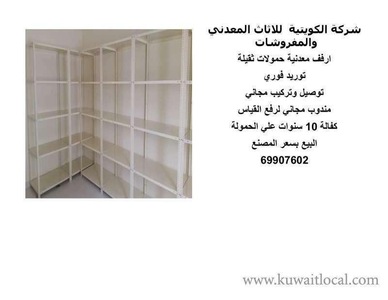 steel-rack-kuwait