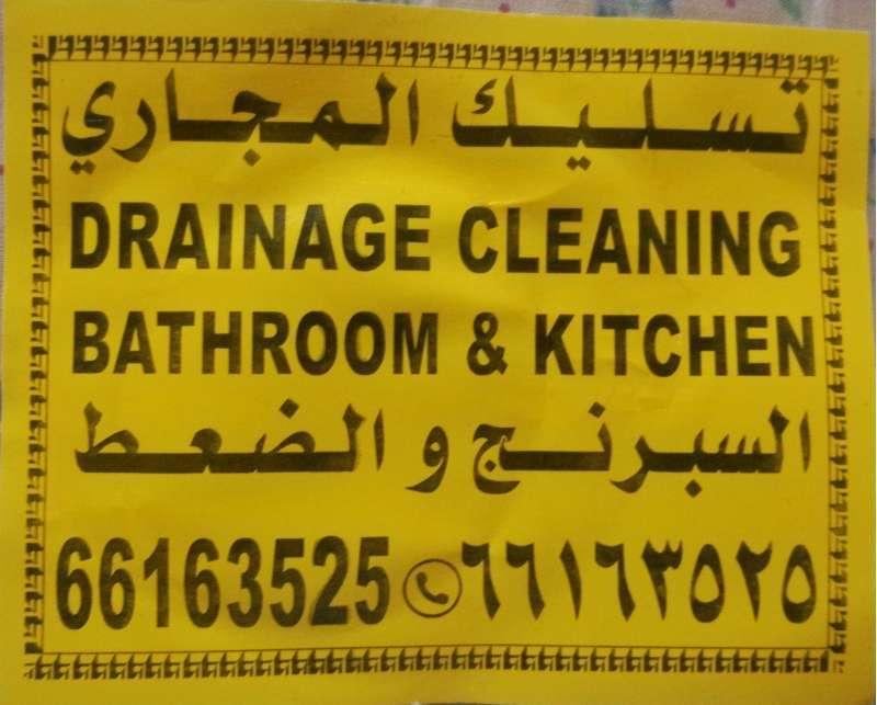 drainage-cleaning--bathroom--kitchen-kuwait