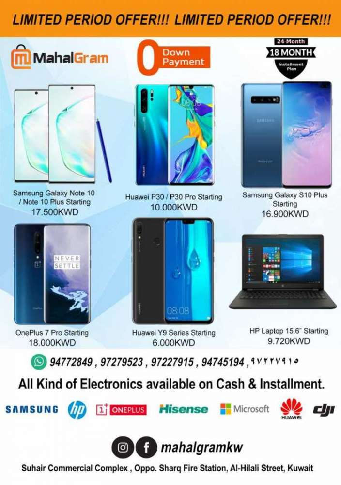 huawei-mobile-on-sale-with-free-gift--kuwait