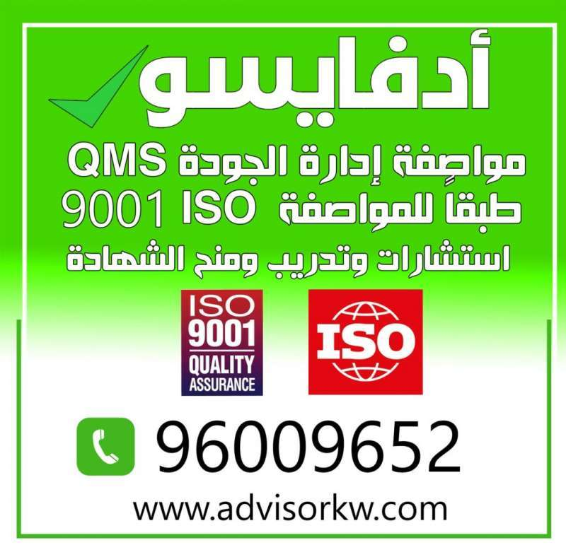 iso-9001-training-and-certification-in-kuwait-kuwait