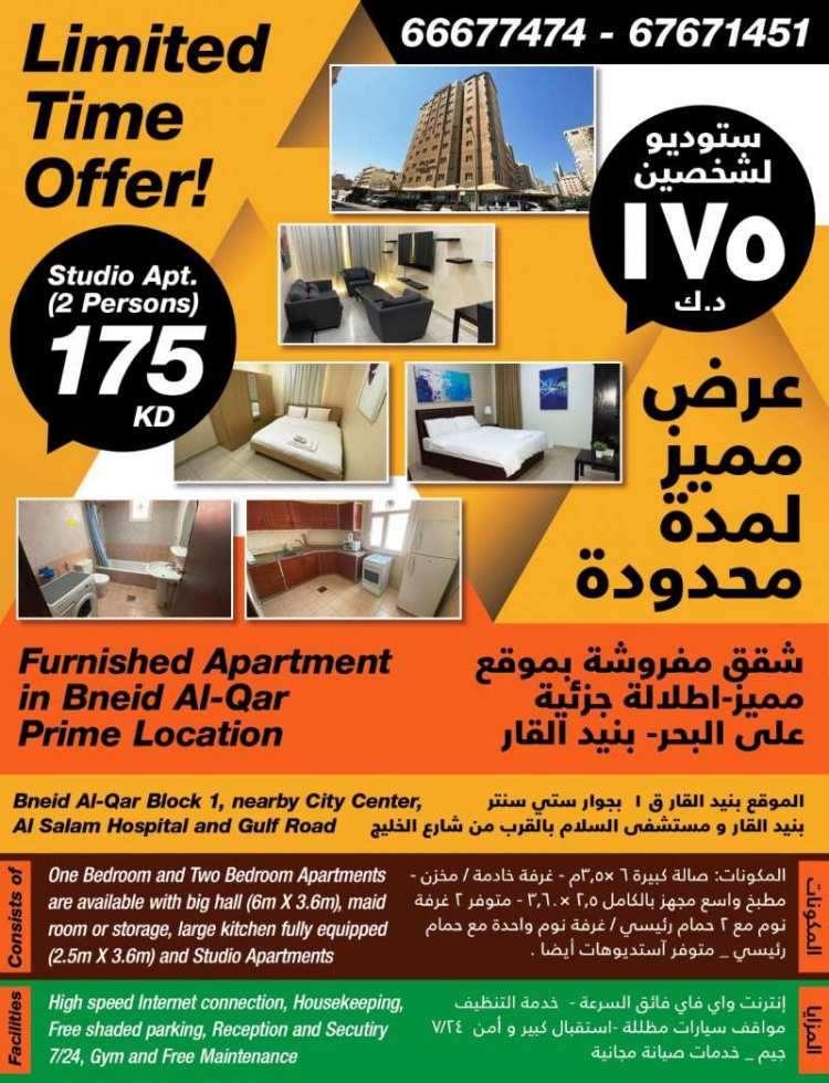 furnished-apartment-in-bneid-al-gar-royal-residence-kwd-175-kuwait