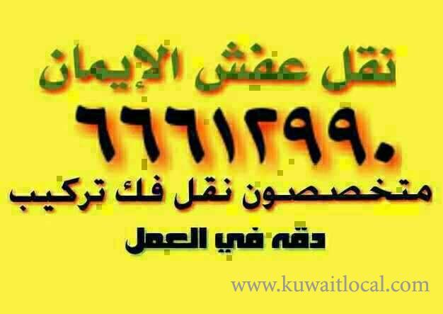furniture-movies-kuwait-66612990-1-kuwait
