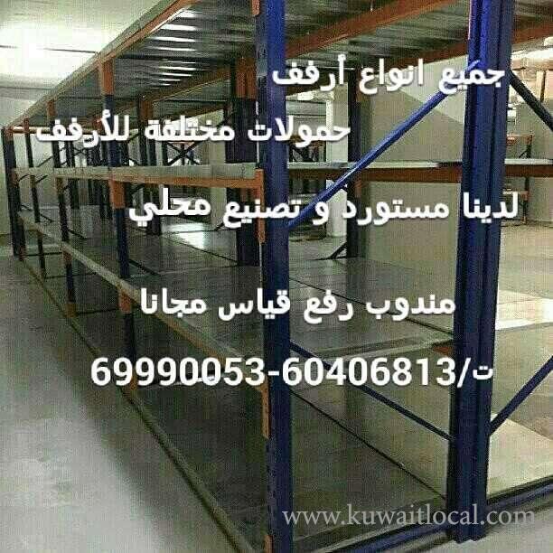 Shelves-and-racks-in-kuwait-2-kuwait