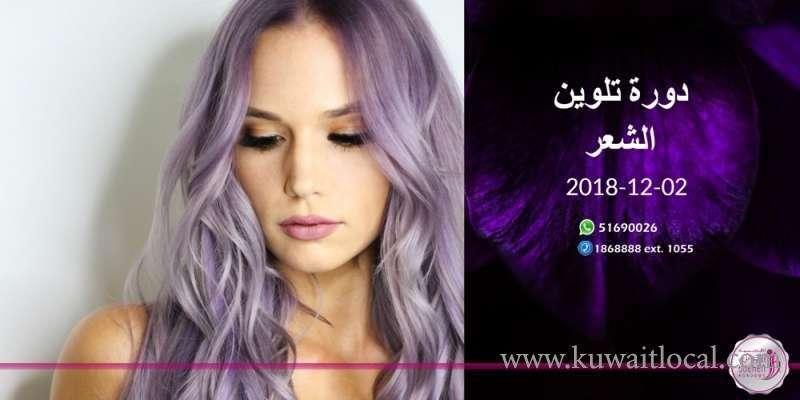 al-jothen-academy-courses-kuwait