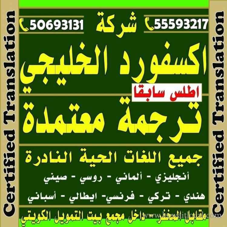 farwania-blok3-kuwait