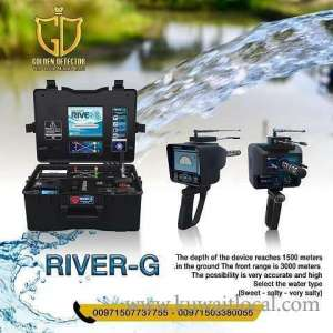 river-g-water-detector- in kuwait