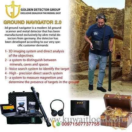ground-navigator-gold-and-metal-detector-kuwait