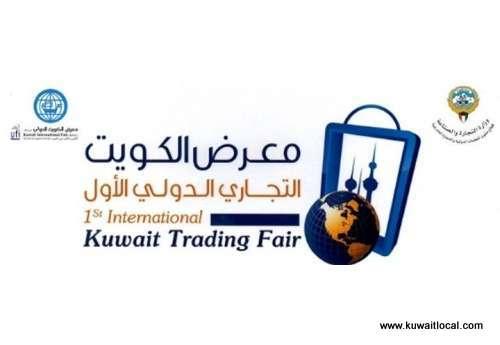 1st-international-kuwait-trading-fair-kuwait
