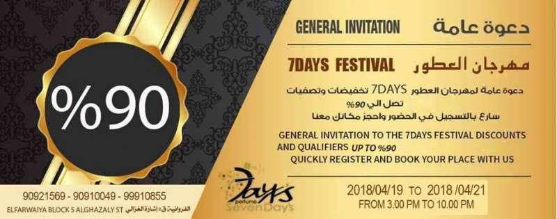 7days-festival-kuwait