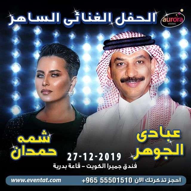 abadi-aljohar-shama-hamdan-concert-kuwait