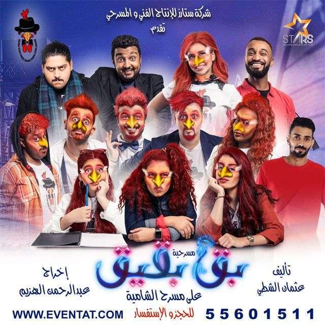 abqaiq-play-kuwait