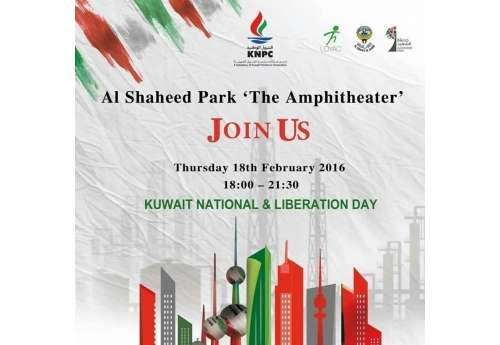 al-shaheed-park-the-amphitheater--|-events-in-kuwait-kuwait