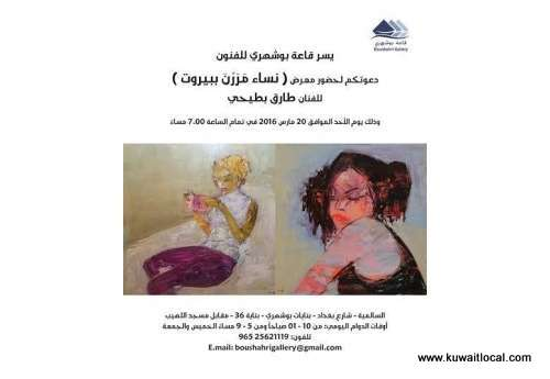 an-encounter-with-women-in-beirut-kuwait