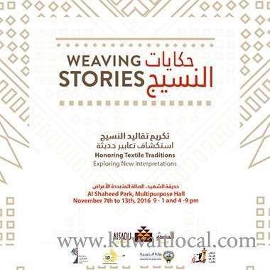 an-exhibit-by-al-sadu---weaving-kuwait
