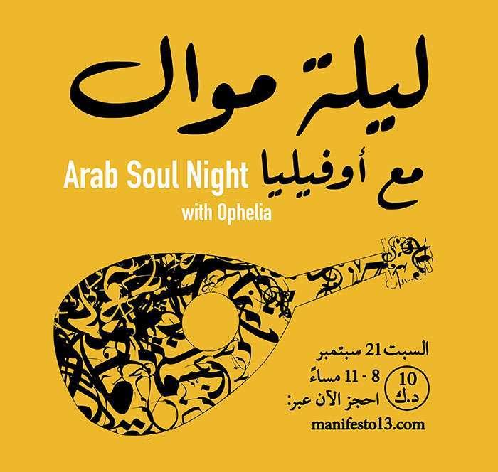 arab-soul-night-kuwait