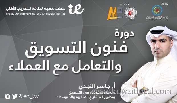 art-of-marketing-and-dealing-with-customer-kuwait