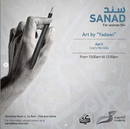 art-sanad-kuwait