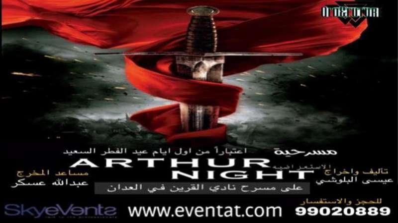 arthur-night-kuwait