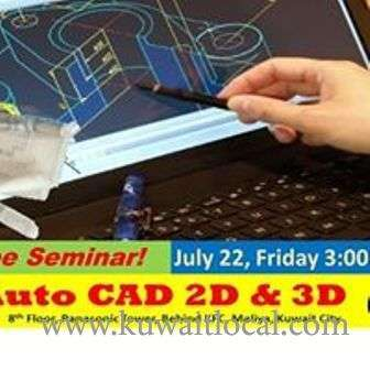 auto-cad-2d-and-3d-free-seminar-kuwait
