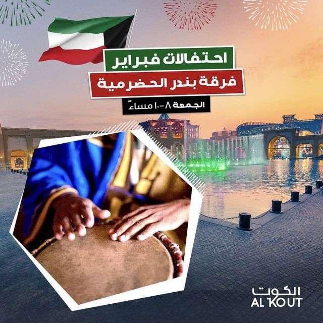 bandar-al-hadramia-band-kuwait