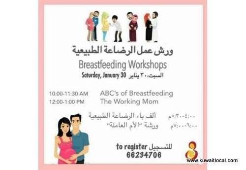 breastfeeding-workshop-|-events-in-kuwait-kuwait
