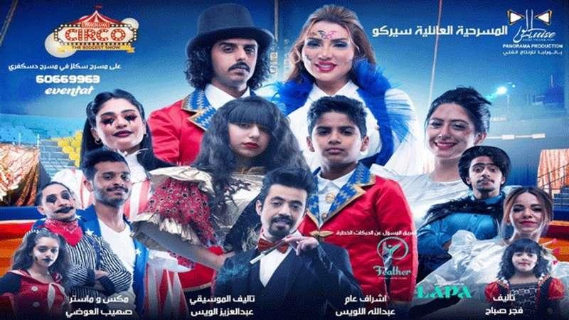 circo-2-kuwait